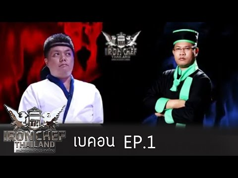 Iron Chef Thailand - Battle Bacon (เบคอน) 1