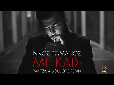 Νίκος Ρωμανός - Με Καις (Κonstantinos Pantzis & Νikos Souliotis Remix) - Official Lyric Video