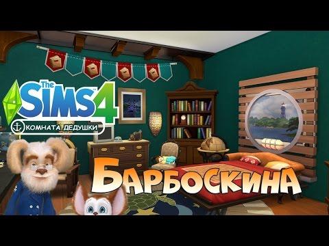 Симс 4: комната дедушки Барбоскина