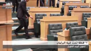 هرّ يداهم مجلس النواب الأردني