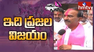 Etela Rajender on TRS Victory | Telangana Election Results 2018 | hmtv