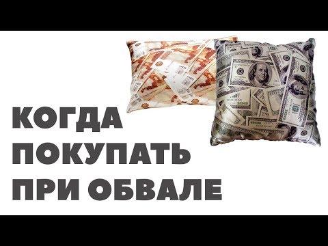 НА ВСЮ КОТЛЕТУ! Когда использовать подушку безопасности? Кризисы фондовых рынков и инвестор