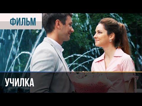 ▶️ Училка - Мелодрама   Училка фильм 2018 - Русские мелодрамы