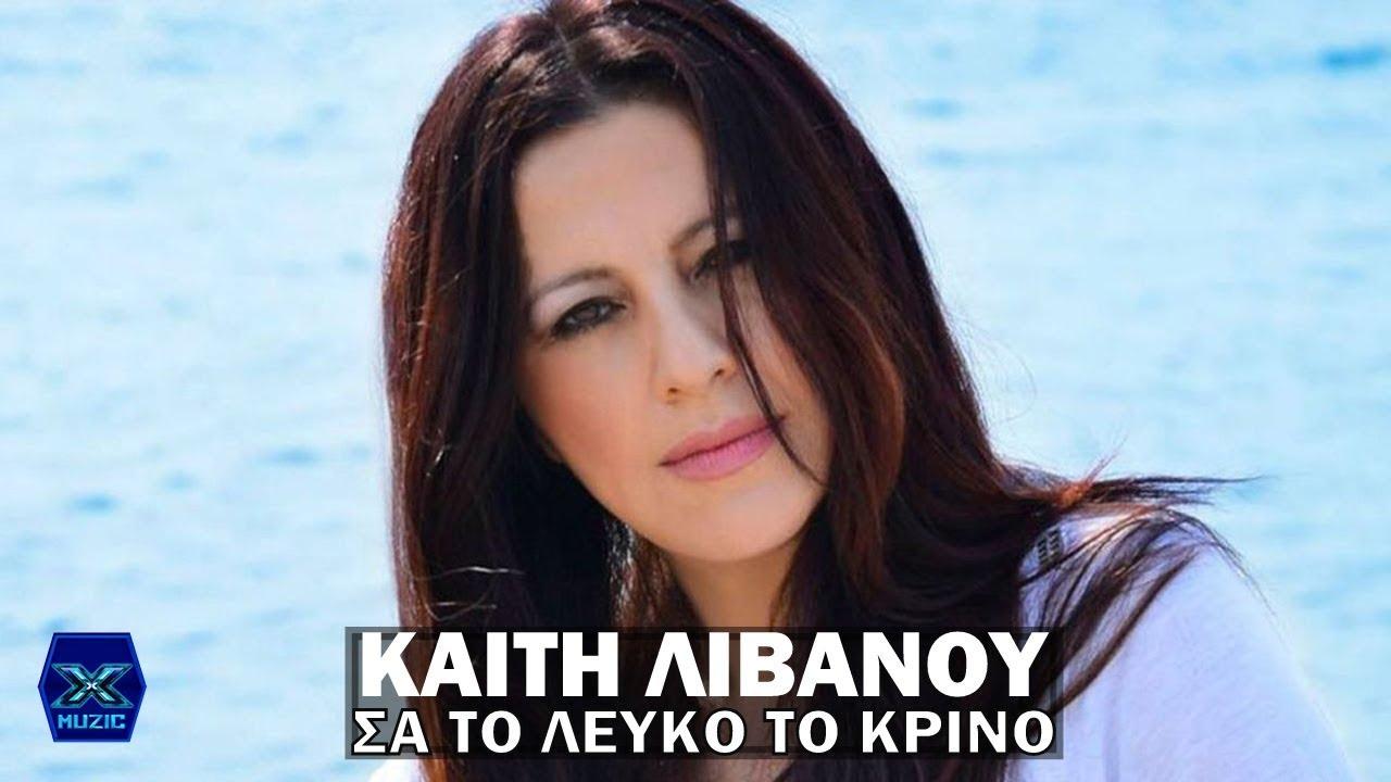 Sa To Leuko To Krino - Kaiti Livanou ►X◄ New 2015