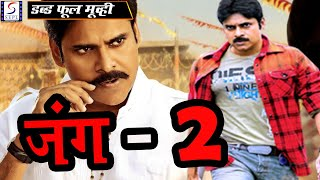 Jung 2 - Dubbed Hindi Movies 2016 Full Movie HD l Pawan Kalyan,Meera Chopra,Rima Sen