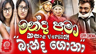 BANDA GONAA | මන්ද පමා PARODY VERSION  |SIPPI CINEMA