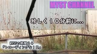 MYSTの部屋24『レコーディングな1日』