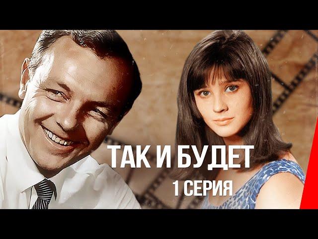Так и будет (1979) (1 серия) фильм
