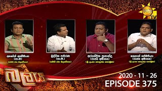 Hiru TV Balaya | Episode 375 | 2020-11-26