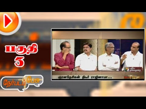Nerpada Pesu(31/10/2014):Is resignation of Gnanadesikan from the post of President,TNCC-Part-3