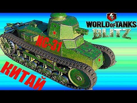 WoT Blitz обзор танк NC-31 китайский танк новичкам китайская ветка World of Tanks Blitz#71