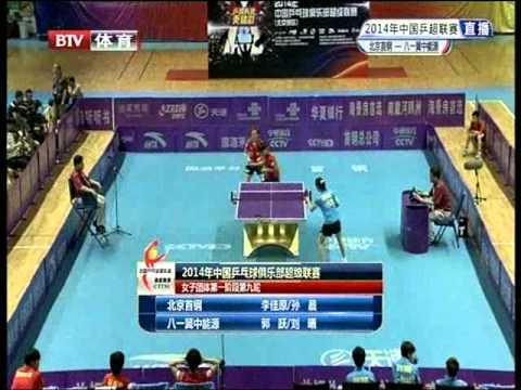 2014 CTTSL (Women) Beijing Vs Bayi [Full Match/Chinese]