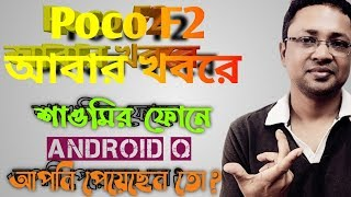 Redmi android Q update | Poco F2 bangla | Poco launcher 2 bangla