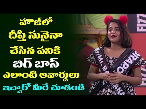 Bigg Boss Telugu 2 Grand Finale :  Award Ceremony In The Bigg Boss House |Deepthi Sunaina|Film Jalsa