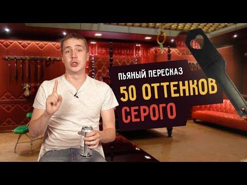 Пьяный пересказ – 50 ОТТЕНКОВ СЕРОГО