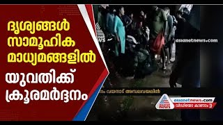 Couple beaten by auto driver at wayanad, video goes viral | Natives responses