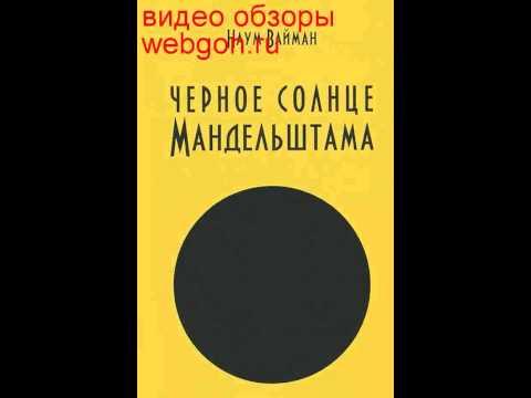 Черное солнце Мандельштама скачать отзывы видео обзо