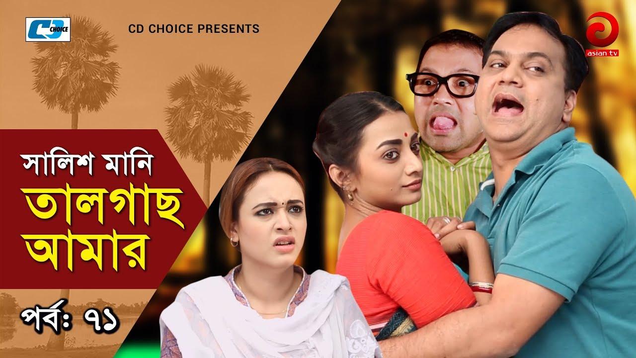 Shalish Mani Tal Gach Amar | Episode - 71 | Bangla Comedy Natok | Siddiq | Ahona | Mir Sabbir