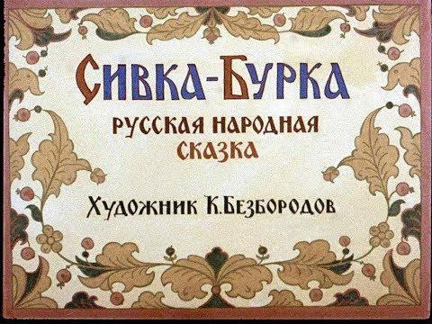Сивка-Бурка русская сказка (диафильм озвученный) 1990 г.