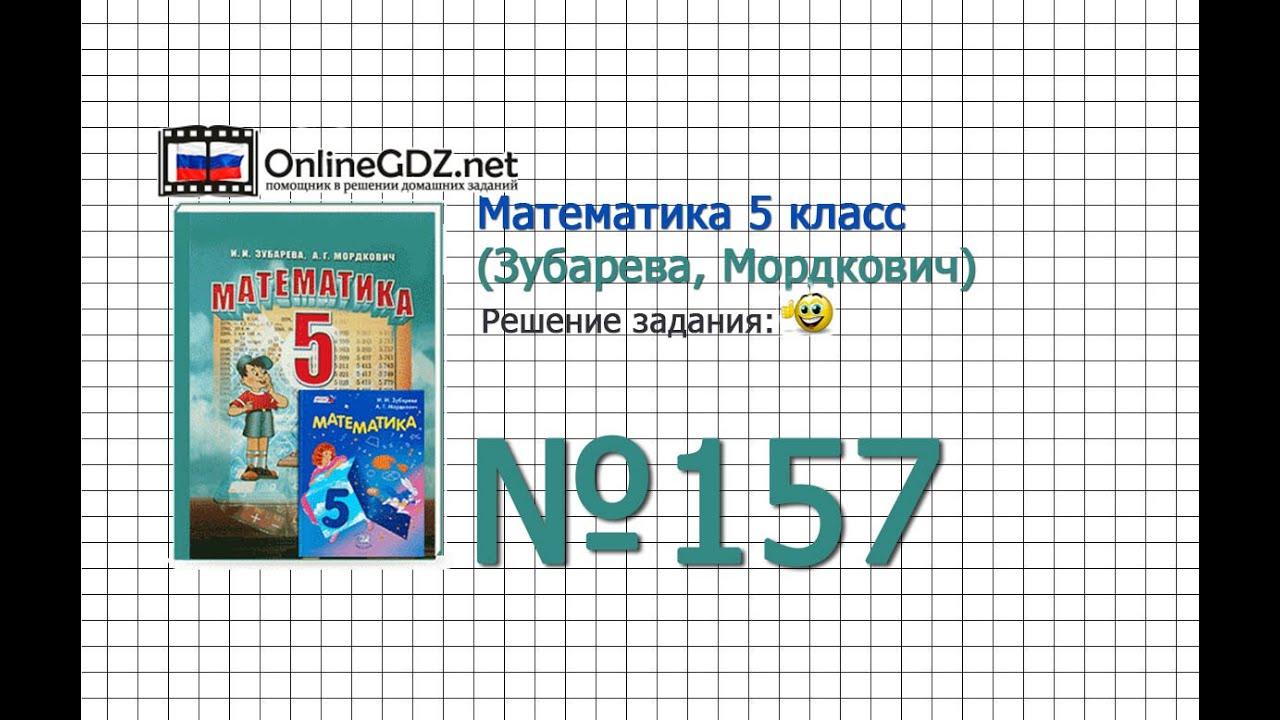 Задание 157 - Математика 5 класс (Зубарева, Мордкович) - YouTube