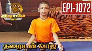 Virchigasana - Vidiyale Vaa | Epi 1072 | Nalamudan vaazha | 10/07/2017 | Kalaignar TV