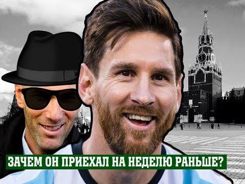 Зачем Месси приехал на неделю раньше? Футбол. Россия Аргентина