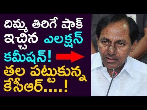 Election Commission Gave Mind Blowing Shock To KCR...!! | Taja30