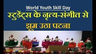 World Youth Skill Day: पटना के Students ने नृत्य-संगीत से झुमा दिया