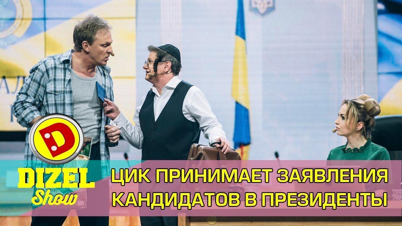 ЦИК принимает заявления кандидатов в Президенты | Дизель cтудио