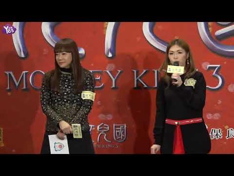 《Yes現場 全長無剪》電影 《西遊記女兒國》香港首映禮