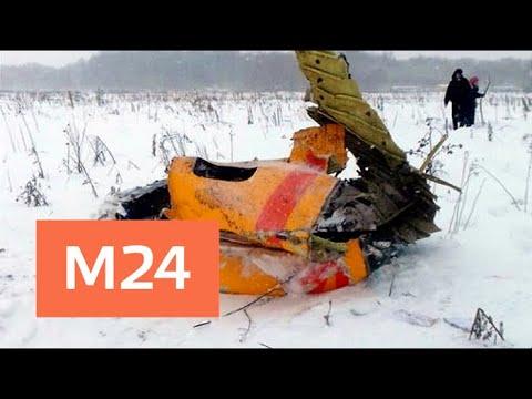 Эксперты назвали вероятную причину крушения Ан-148 - Москва 24