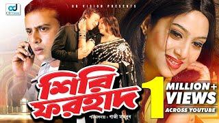 Shiri Forhad 2016 | Bangla Movie | Riyaj | Shabnur | Ahmed Sorif | Don| CD Vision