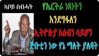 Ethiopia : የኤርትራ ነጻነትን  እንደግፋለን ፣ኢትዮጵያ አሰብን ሳይሆን  ጅቡቲን ነው የኔ ማለት ያለባት
