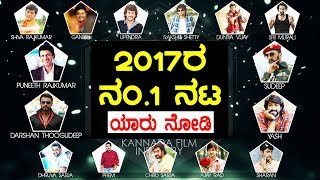 Top Kannada Actors Of 2017 | Top 15 Kannada Actors | 2017 Top Kannada Actors