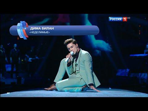 Дима Билан - Неделимые (Сочи, Новая волна, Россия HD, 08-09-2016)