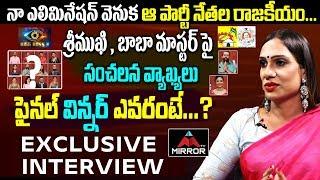 Bigg Boss 3 Contestant Tamanna Simhadri Exclusive Interview After Bigg Boss Elimination | Mirror TV