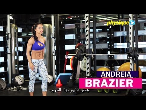 Ask Andreia Brazier Physique TV [Arabic] Fat burning morning workout