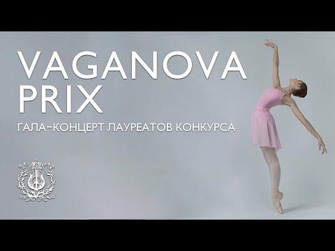 Vaganova-Prix 2018 - гала-концерт лауреатов