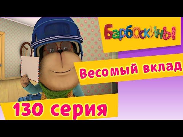 Барбоскины - 130 серия. Весомый вклад (новые серии)