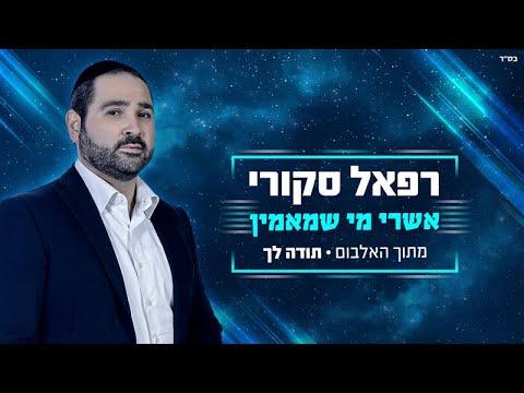 רפאל דוד אשרי מי שמאמין Raphael David Asherey Mi SheMaamin