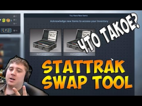 StatTrak Swap Tool - CS:GO [ обзор ]