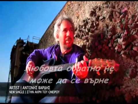 Antonis Vardis - Stin Akri Tou Oneirou