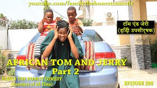 FUNNY VIDEO (AFRICAN TOM & JERRY) (टॉम और जेरी) (Family The Honest Comedy) (Episode 208)