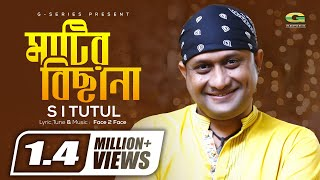 Matir Bichana | by S I Tutul | New Bangla Song 2018 | Lyrical Video | ☢☢Official☢☢