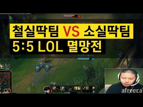 철실딱팀(철구) vs 소실딱팀(소풍왔니) 5:5 LOL 멸망전 (15.11.25방송) :: Leauge of Legends