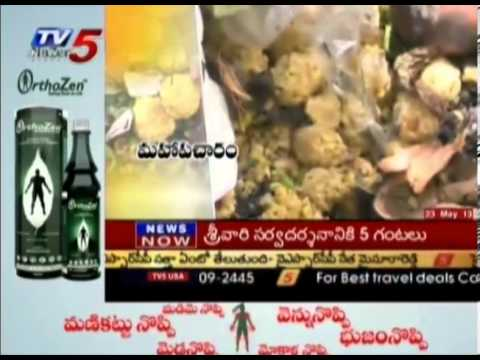 Simhadri Appanna Temple In Disputes - TV5