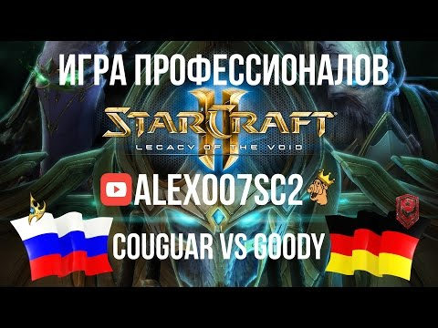 Матч профессионалов в StarCraft 2: LotV - Couguar vs Goody