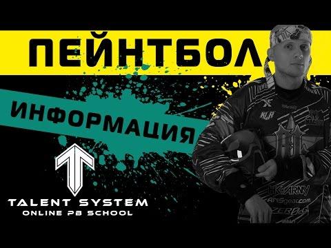 """Пейнтбол СПОРТ выпуск №2 """" Информация на поле""""."""
