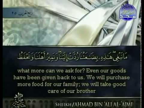 sheikh Ahmed Bin Ali Al-'Ajami Juz' (13) OF The Holy Quran With English Translation