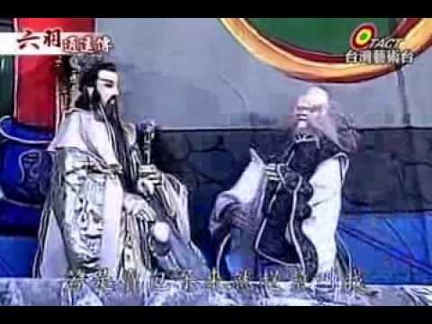 台灣-王英峻金光布袋戲-六羽逍遙傳